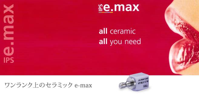 「イーマックス」の画像検索結果